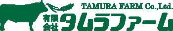 有限会社タムラファーム